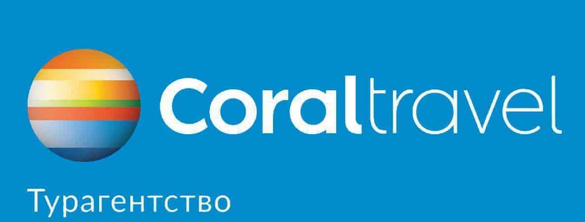 Турагентство Coral Travel